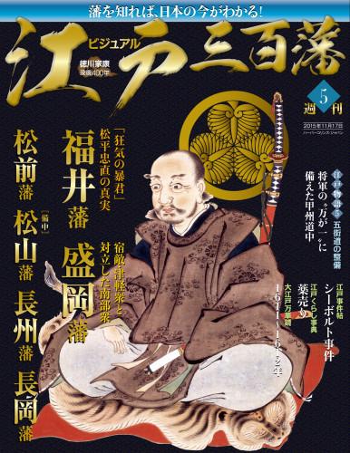 週刊ビジュアル『江戸三百藩』5号 漫画