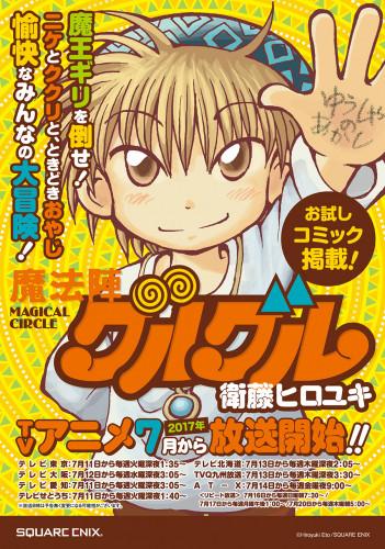 『魔法陣グルグル』シリーズお試しコミック掲載!無料冊子 漫画