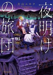 夜明けの旅団(1)