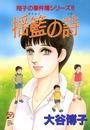 翔子の事件簿シリーズ!! 12 揺籃の詩 漫画