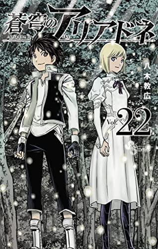 蒼穹のアリアドネ (1-14巻 最新刊) 漫画