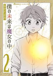 僕の未来は魔女の中 (1-2巻 最新刊)