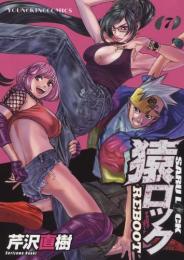 猿ロック REBOOT(1-4巻 最新刊)