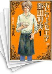 【中古】おとりよせ王子 飯田好実 (1-7巻) 漫画