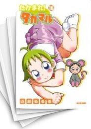 【中古】たかまれ!タカマル (1-17巻) 漫画