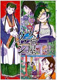 【ライトノベル】女衒屋グエン (全1冊)