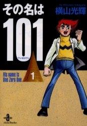その名は101 [文庫版] (1-3巻 全巻) 漫画
