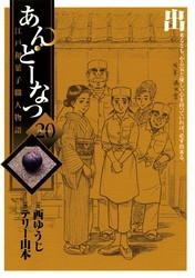 あんどーなつ 江戸和菓子職人物語 20 冊セット全巻 漫画
