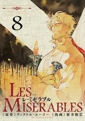 レ・ミゼラブル 8 冊セット全巻 漫画