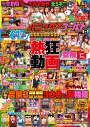 パニック7ゴールド 40 冊セット最新刊まで 漫画