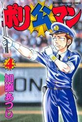 ポリ公マン 4 冊セット全巻 漫画