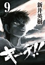 キーチ!! 9 冊セット全巻 漫画