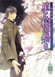 星と桜の祭り 少年花嫁 漫画
