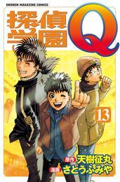 探偵学園Q(13) 漫画