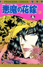 悪魔の花嫁 9 漫画