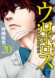ウロボロス―警察ヲ裁クハ我ニアリ― 20巻 漫画