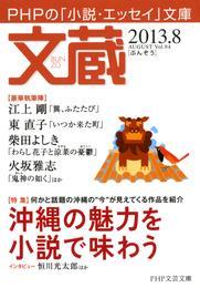 文蔵 2013.8 漫画