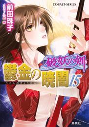 破妖の剣6 鬱金の暁闇 15 漫画