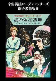 宇宙英雄ローダン・シリーズ 電子書籍版8 謎の金星基地 漫画