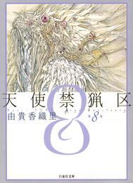 天使禁猟区 8巻 漫画
