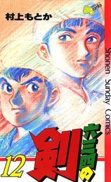 六三四の剣(12) 漫画