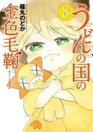 うどんの国の金色毛鞠 8巻 漫画