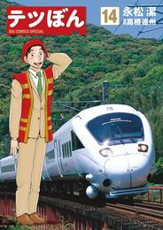 テツぼん(14) 漫画