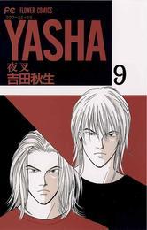 YASHA―夜叉―(9) 漫画