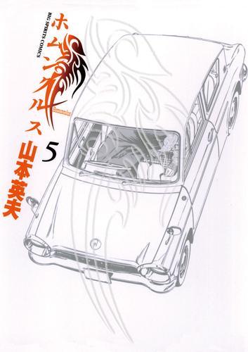 ホムンクルス 漫画