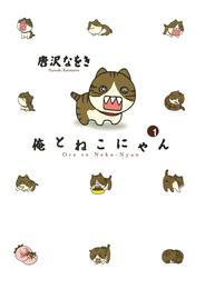 俺とねこにゃん(1) 漫画