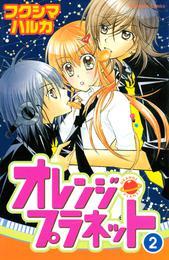 オレンジ・プラネット (2) 漫画