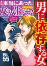 本当にあった女の人生ドラマ男に依存する女 Vol.55 漫画