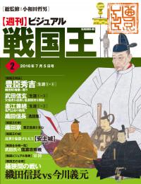 週刊ビジュアル『戦国王』2号 漫画