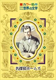 カラー名作 少年少女世界の文学 名探偵ホームズ 漫画