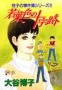 翔子の事件簿シリーズ!! 13 若葉色の十字路 漫画
