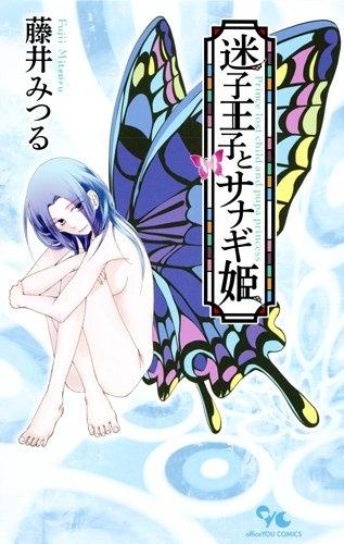 迷子王子とサナギ姫 漫画
