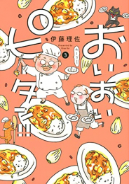 おいおいピータン!! (1-3巻 最新刊)