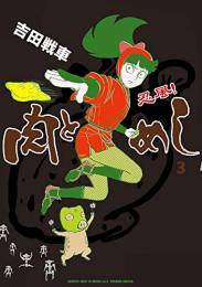 忍風! 肉とめし(1-3巻 全巻)