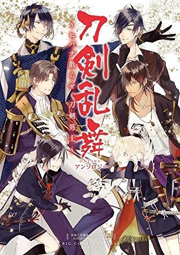 刀剣乱舞−ONLINE−アンソロジー〜ヒバナ散らせ、刀剣男士〜 漫画