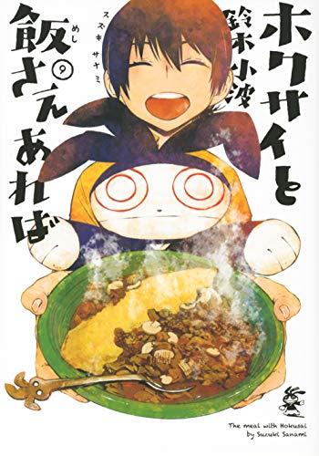 ホクサイと飯さえあれば (1-7巻 最新刊) 漫画