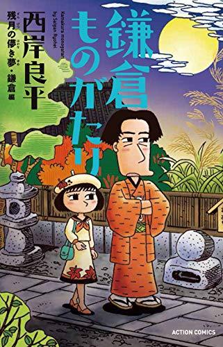 鎌倉ものがたり [新書版] 漫画
