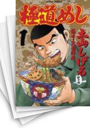 【中古】極道めし (1-10巻) 漫画