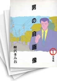 【中古】男の自画像 (1-6巻) 漫画