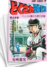 【中古】どくされ球団 (1-19巻) 漫画
