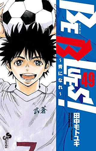 ビーブルース BE BLUES! 〜青になれ〜 (1-34巻 最新刊) 漫画