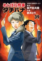 めしばな刑事タチバナ 24 冊セット最新刊まで 漫画