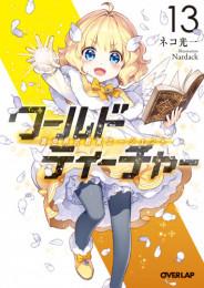 ワールド・ティーチャー 異世界式教育エージェント 5 冊セット最新刊まで 漫画