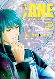 JANE -Repose- 2 冊セット最新刊まで