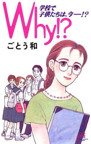 Why!? 学校で子供たちは、今―!? 漫画