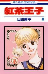 紅茶王子 8巻 漫画